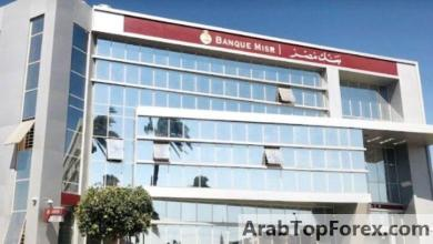 صورة بنك مصر يرفع حصته بـ«سي آي كابيتال» إلى 24.13%