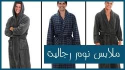 ملابس نوم رجالية