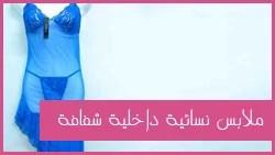 ملابس نسائية داخلية شفافة