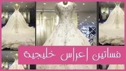 فساتين أعراس خليجية
