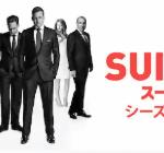 SUITシーズン6のドラマ 動画を無料視聴する方法!PANDORAやデイリーモーションは危険?