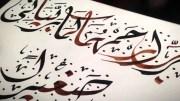 الجملة القرآنية للأديب مصطفى صادق الرافعي