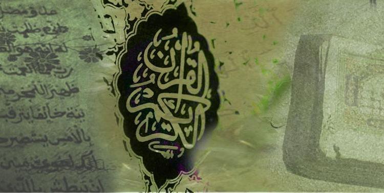 وقفات مع القاعدة القرآنية( فاتقوا الله ما استطعتم )