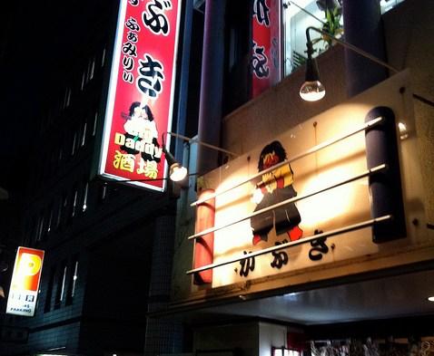 飯田橋:「かぶき うぃず ふぁみりぃ」でプロレス談義