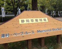 静岡草薙球場(静岡県静岡市)行き方ガイド