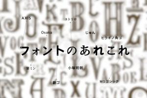 fontstudy01