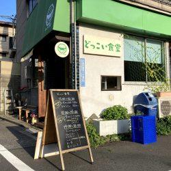 手作りにこだわる元気なお店「どっこい食堂」。東日暮里1丁目にオープン!
