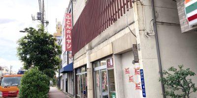 【閉店】林寝具店(ふとんのハヤシ)が閉店セール実施中(無くなり次第終了)