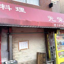 デカ盛りで有名な中華料理 光栄軒が11月末まで休業しています