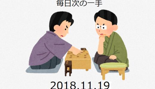毎日次の一手(2018.11.19)