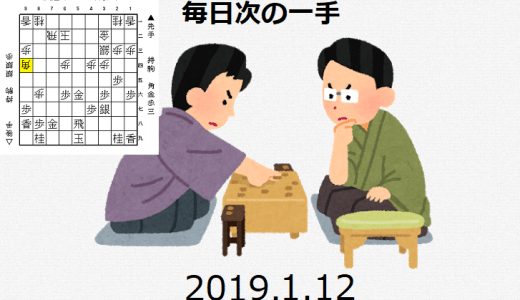 毎日次の一手(2019.1.12)
