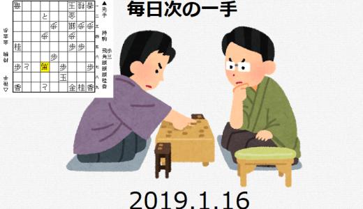 毎日次の一手(2019.1.16)