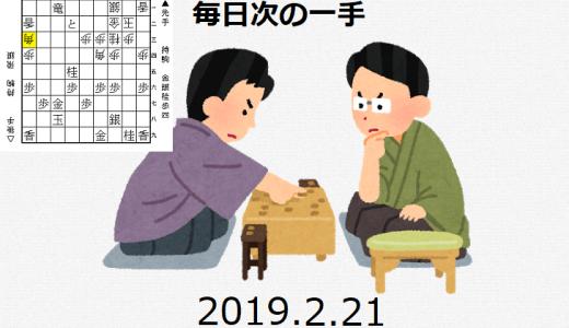 毎日次の一手(2019.2.21)