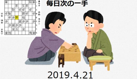 毎日次の一手(2019.4.21)