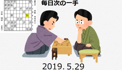 毎日次の一手(2019.5.29)