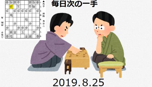 毎日次の一手(2019.8.25)