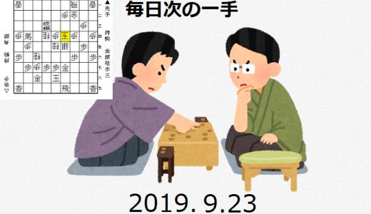 毎日次の一手(2019.9.23)