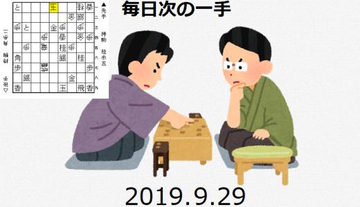 毎日次の一手(2019.9.29)
