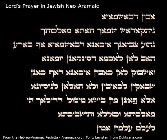 Aramaic Peshitta | Aramaic Tanakh and New Testament