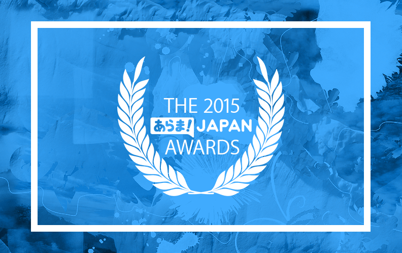 Nominees for The 2015 Arama! Japan Awards + Voting Form
