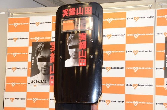 "takayuki yamada publishes his first essay book ""it s worthless  3 560x600"