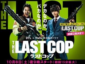 the-last-cop