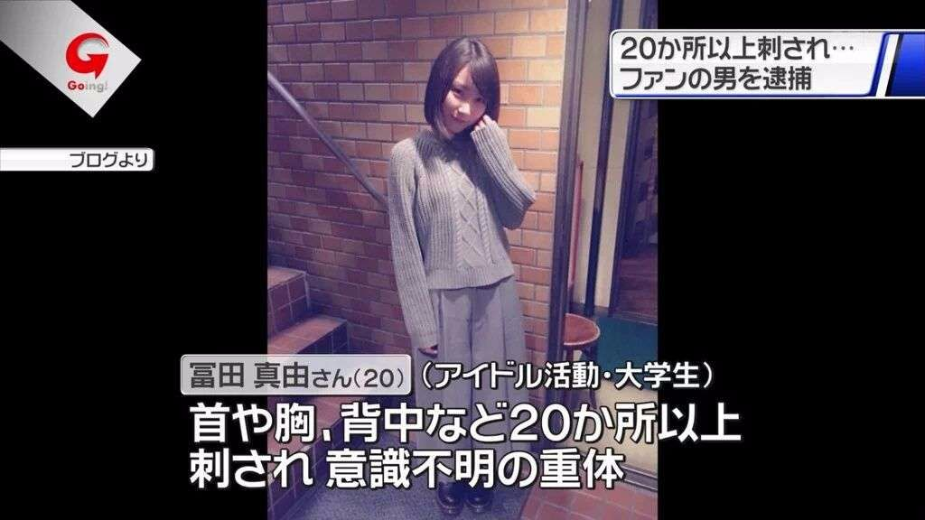 Defendant in stabbing idol Mayu Tomita over 20 times pleads guilty