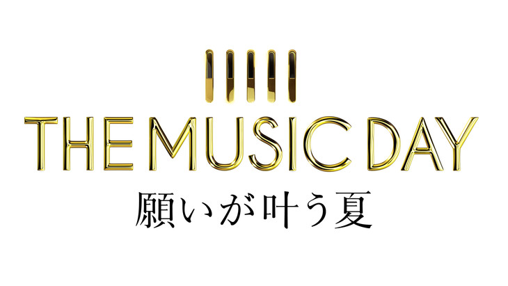 THE MUSIC DAY Announces 71 Performers for Event's 5th Anniversary