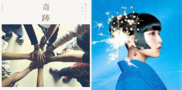#1 Song Review: Week of 9/6 – 9/12 (Kanjani8 v. DAOKO x Yonezu Kenshi)