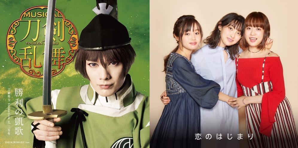 #1 Song Review: Week of 9/27 – 10/3 (Touken Danshi formation of Mihotose v. Leo Ieiri x Ohara Sakurako x Fujiwara Sakura)