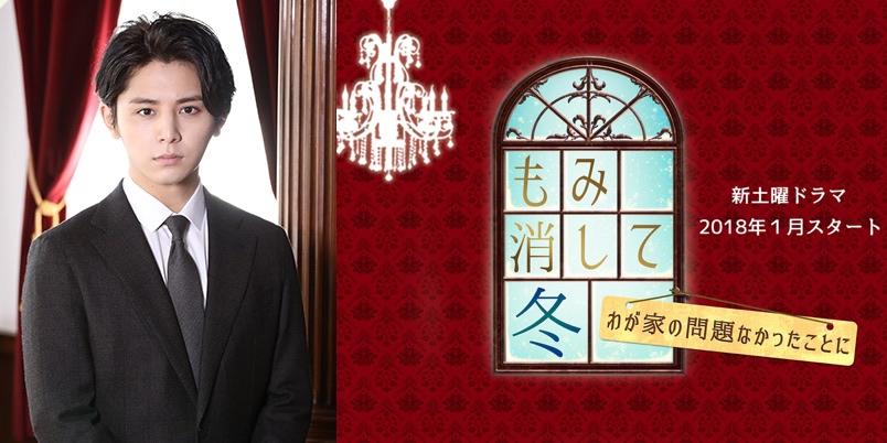 Ryosuke Yamada to star in Winter 2018 drama
