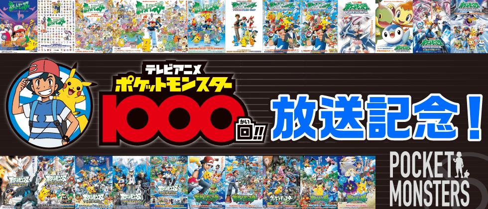'Pokémon' anime reaches the landmark of 1000 episodes