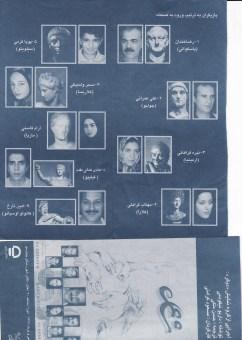 Poet , 1998 directed by: Masood Keramati