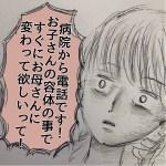 川崎病記録7