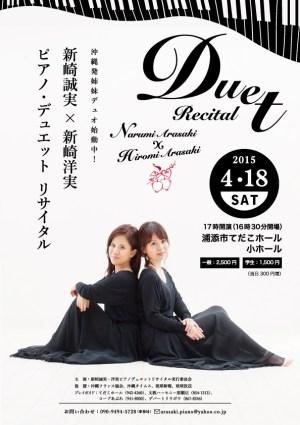 ピアノデュオ新崎姉妹コンサート2015年4月18日