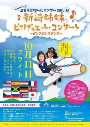 ピアノデュオ新崎姉妹コンサート2015年10月11日