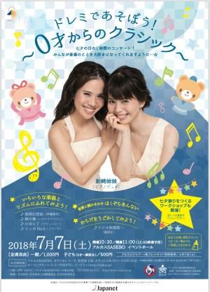ピアノデュオ新崎姉妹コンサート2018年7月7日