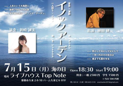 ピアニスト新崎誠実コンサート2019年7月15日