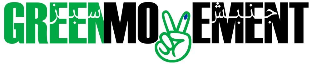 لوگو ی جنبش سبز برای وبلاگ  (1/4)