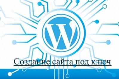 Создам сайт под ключ на CMS WordPress