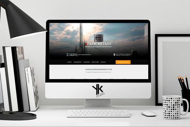 Создадим лендинг ПОД ВАШ бюджет, крутой и стильный дизайн 20