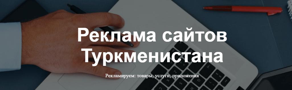 Реклама сайтов Туркменистана