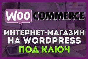 Создам интернет-магазин в Ашхабаде на WordPress