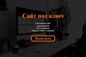Сайты в Ашхабаде делаем под ключ