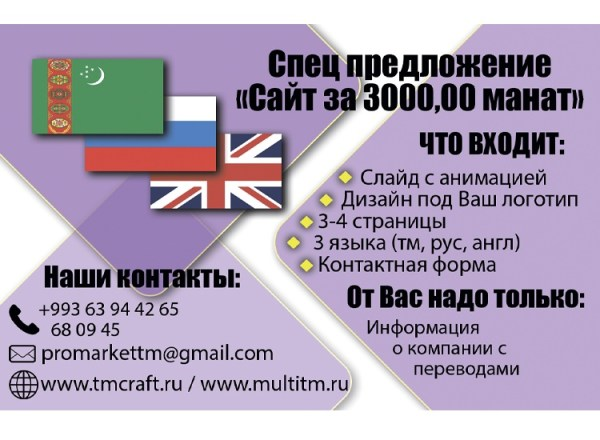 Сайт в Ашхабаде за 3000 манат - спецпредложение по запуску Сайта-визитке в Ашхабаде