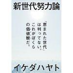 イケダハヤト氏の「新世代努力論」に共感した。報われない人は読むべき。