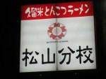 久留米とんこつラーメン 松山分校★福岡のラーメンを愛媛で堪能