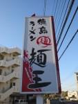 松山で徳島ラーメンを食うなら「麺王」に決まり!これぞ濃厚!
