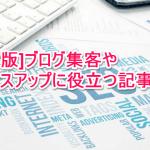 blog-access