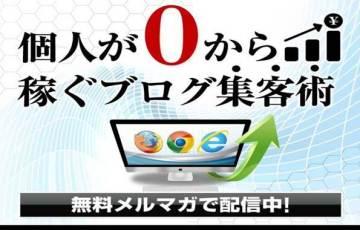 blog-syukyakujutsu